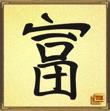 """Иероглиф """"Богатство"""" - этот символ создает в помещении хороший фэн-шуй и приносит богатство и успех."""
