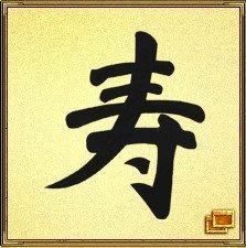 """Иероглиф """"Долголетие"""" - этот символ благотворно влияет на сферу Здоровья."""