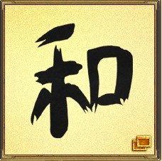 """Иероглиф """"Гармония и Мир"""" - этот символ создает благоприятную гармоничную атмосферу в помещении."""