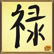 """Иероглиф """"Процветание"""" - этот символ создает благоприятную атмосферу в помещении"""