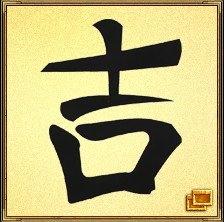 """Иероглиф """"Удача"""" - этот символ создает в помещении хорошую атмосферу и приносит удачу"""