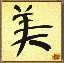 """Иероглиф """"Красота"""" - этот символ создает благоприятную гармоничную атмосферу в помещении."""