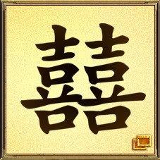 Символ двойной удачи. Этот символ очень хорош для активизации романтической удачи. Его можно поместить в юго-западном секторе дома или положить под кровать. Если в вашей жизни отчаянно не хватает любви, поместите в свою спальню символ двойной удачи. Вы можете самостоятельно нарисовать этот символ и разместить его в юго-западном секторе, в вашем личном романтическом секторе, в вашей спальне, под матрацем и в вашей сумочке.