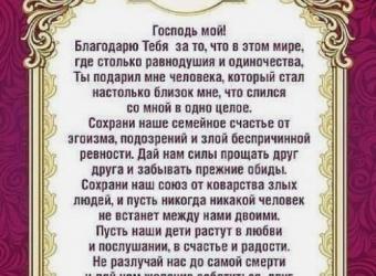 Молитва Супружеская