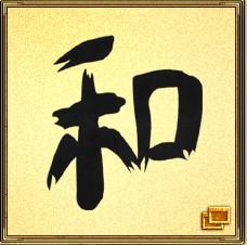 иероглиф Гармония и мир