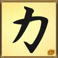 иероглиф сила