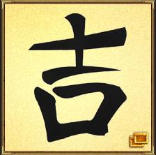 иероглиф удачи