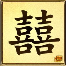 символ двойной удачи