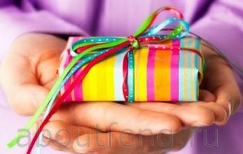какие подарки вам подарили