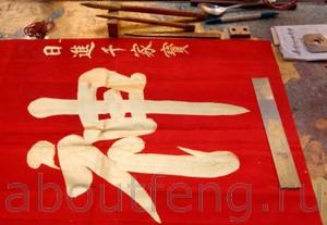Как правильно отмечать Китайский Новый Год