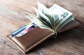 кошелек для денег
