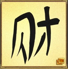 """Иероглиф """"Богатство и Деньги"""" - этот символ способствует достижению финансовых успехов."""
