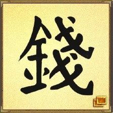 """Иероглиф """"Деньги"""" - этот символ создает благоприятную атмосферу для увеличения денежного потока."""