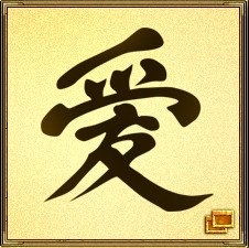 """Иероглиф """"Любовь"""" - этот символ приносит счастье и гармонию в личные отношения"""