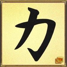 """Иероглиф """"Сила"""" - этот символ создает благоприятную атмосферу и укрепляет духовную и физическую силу"""