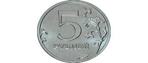 Монетка-амулет для богатства