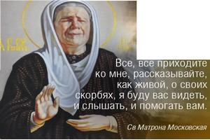 молитва о помощи Матроне Босоножке